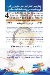 پوستر چهارمین کنفرانس ملی علوم ورزشی ، تربیت بدنی و سلامت اجتماعی