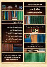 پوستر نهمین همایش ملی متن پژوهی ادبی