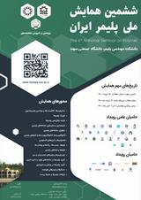 پوستر ششمین همایش ملی پلیمر ایران