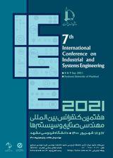پوستر هفتمین کنفرانس بین المللی مهندسی صنایع و سیستم ها