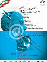 پوستر پنجمین کنفرانس ملی مباحث نوین در کامپیوتر و فناوری اطلاعات