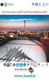 پوستر کنفرانس بین المللی مدیریت بحران، آمایش سرزمین و توسعه پایدار