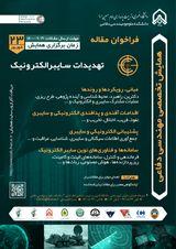 پوستر همایش تخصصی مهندسی دفاعی با عنوان «تهدیدات سایبرالکترونیک»