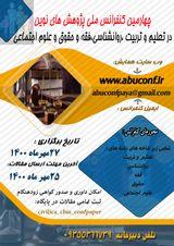 پوستر چهارمین کنفرانس ملی پژوهش های نوین در تعلیم و تربیت، روانشناسی، فقه و حقوق و علوم اجتماعی