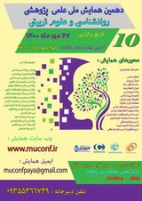 پوستر دهمین  همایش ملی علمی پژوهشی روانشناسی و علوم تربیتی