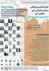 پوستر اولین کنفرانس بین المللی و ششمین کنفرانس ملی معماری-شهر: از معماری بومی تا شهرسازی معاصر