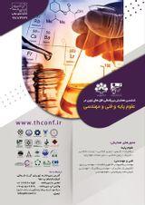 پوستر ششمین همایش بین المللی افق های نوین در علوم پایه و فنی و مهندسی