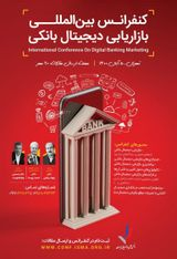 پوستر کنفرانس بین المللی بازاریابی دیجیتال بانکی