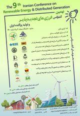 پوستر نهمین کنفرانس انرژی های تجدیدپذیر و تولید پراکنده ایران