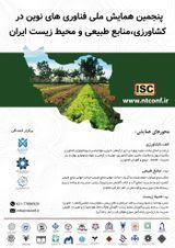 پوستر پنجمین همایش ملی فناوری های نوین در کشاورزی، منابع طبیعی و محیط زیست ایران