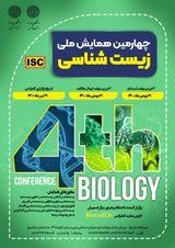 پوستر چهارمین همایش ملی زیست شناسی