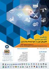 پوستر یازدهمین کنگره ملی سراسری فناوریهای نوین در حوزه توسعه پایدار ایران