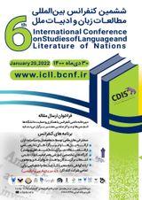 پوستر ششمین کنفرانس بین المللی مطالعات زبان و ادبیات ملل