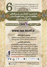 پوستر ششمین کنفرانس بین المللی مطالعات میان رشته علوم انسانی و اسلامی ایران