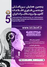 پوستر پنجیمن همایش بین المللی مهندسی فناوری اطلاعات، کامپیوتر و مخابرات ایران