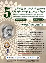 پوستر پنجمین کنفرانس بین المللی فیزیک، ریاضی و توسعه علوم پایه