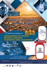 پوستر نهمین کنفرانس بین المللی مدیریت امور مالی، تجارت، بانک، اقتصاد و حسابداری