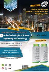پوستر نهمین کنفرانس بین المللی فناوری های نوآورانه در زمینه علوم، مهندسی و تکنولوژی