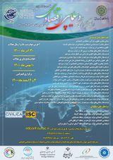 پوستر اولین کنفرانس ملی دیپلماسی اقتصادی جمهوری اسلامی ایران (فرصت ها و چالش های ۱۴۰۰-۱۴۰۴)