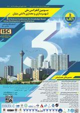 پوستر سومین کنفرانس ملی شهرسازی و معماری دانش بنیان