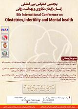 پوستر پنجمین کنفرانس بین المللی زنان،زایمان،ناباروری و بهداشت روانی