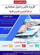 پوستر اولین کنفرانس ملی کاربرد دانش و اصول حسابداری در کارآفرینی و کسب و کارها