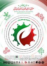 پوستر اولین همایش مردمی سازی و اقتصاد مقاومتی