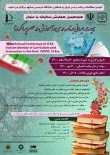 پوستر هجدهمین همایش سالیانه با عنوان هویت ایرانی برنامه درسی و آموزش در عصر پسا کرونا