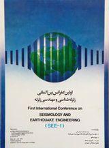 پوستر اولین کنفرانس بین المللی زلزله شناسی و مهندسی زلزله