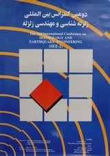پوستر دومین کنفرانس بین المللی زلزله شناسی و مهندسی زلزله