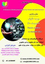 پوستر اولین کنفرانس برق، مهندسی هوافضا، مکانیک و علوم مهندسی