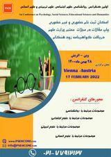پوستر اولین کنفرانس روانشناسی ،علوم اجتماعی، علوم تربیتی و علوم انسانی
