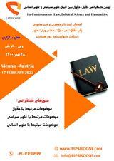 پوستر اولین کنفرانس حقوق، حقوق بین الملل،علوم سیاسی و علوم انسانی