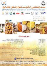 پوستر بیست و هشتمین کنگره ملی علوم و صنایع غذایی ایران