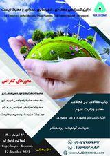 پوستر اولین کنفرانس بین المللی معماری ،شهرسازی ،عمران و محیط زیست
