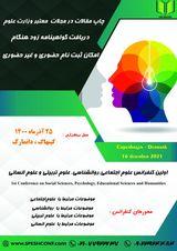 پوستر اولین کنفرانس بین المللی علوم اجتماعی،روانشناسی، علوم تربیتی و علوم انسانی