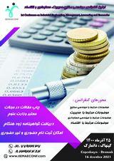 پوستر اولین کنفرانس بین المللی مهندسی صنایع،مدیریت، حسابداری و اقتصاد