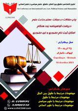 پوستر اولین کنفرانس بین المللی حقوق بین الملل، حقوق ،علوم سیاسی و علوم انسانی