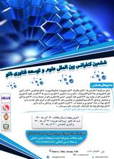 پوستر ششمین کنفرانس بین المللی علوم و توسعه فناوری نانو