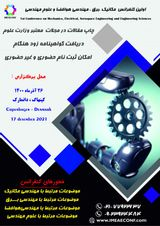 پوستر اولین کنفرانس بین المللی مکانیک ،برق، مهندسی هوافضا و علوم مهندسی