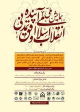 پوستر همایش ملی انقلاب اسلامی و افق تمدنی آینده