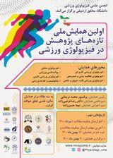 پوستر اولین همایش ملی تازه های پژوهش در فیزیولوژی ورزشی