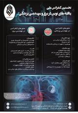 پوستر نخستین کنفرانس ملی یافته های نوین در برق و مهندسی پزشکی