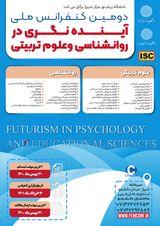 پوستر دومین کنفرانس ملی آینده نگری در روانشناسی و علوم تربیتی