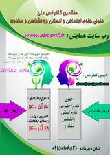 پوستر هفتمین کنفرانس ملی حقوق،علوم اجتماعی و انسانی،روانشناسی و مشاوره