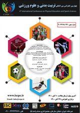 پوستر چهارمین کنفرانس بین المللی تربیت بدنی و علوم ورزشی