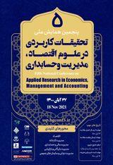 پوستر پنجمین همایش ملی تحقیقات کاربردی در علوم اقتصاد، مدیریت و حسابداری