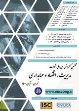 پوستر ششمین کنفرانس بین المللی تحولات مدیریت، اقتصاد و حسابداری