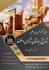 پوستر دومین کنفرانس بین المللی تاریخ، باستان شناسی و فلسفه