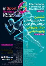 پوستر ششمین همایش بین المللی پژوهش های نوین در علوم ورزشی و تربیت بدنی